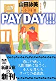 PAY DAY!!! (新潮文庫)