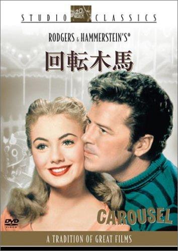 回転木馬 [DVD]