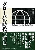 グローバル時代の難民