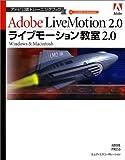 アドビ公認トレーニングブック ライブモーション教室2.0Windows&Macintosh