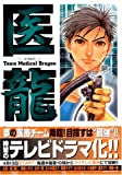 医龍?Team Medical Dragon (11) ビッグコミックス―BIG COMIC SUPERIOR