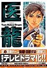医龍 第11巻 2006年03月30日発売