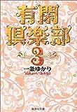 有閑倶楽部 3 (集英社文庫―コミック版)