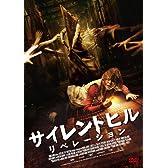サイレントヒル:リベレーション [DVD]