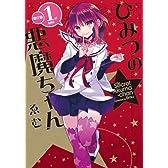 ひみつの悪魔ちゃん(1) 限定版 (IDコミックス わぁい!コミックス)