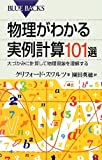 img - for 101 selected examples they compute the physical (Blue Backs) (2013) ISBN: 4062578093 [Japanese Import] book / textbook / text book