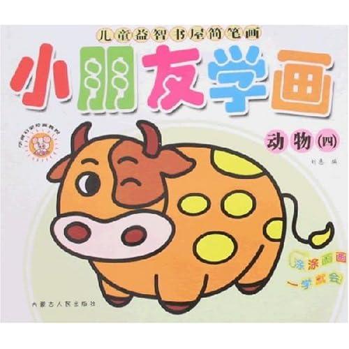 儿童益智书屋简笔画-小朋友学画(动物四)