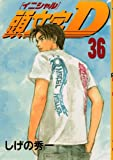 頭文字D 36 (36) (ヤングマガジンコミックス)