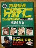 特命係長只野仁'07DX危機 (ぶんか社コミックス)