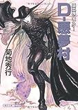 吸血鬼ハンター22  D?悪夢村 (朝日文庫ソノラマセレクション)