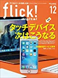 flick! digital(フリックデジタル) 2015年12月号 Vol.50[雑誌]
