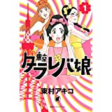 Amazon.co.jp: 東京タラレバ娘(1) (Kissコミックス) 電子書籍: 東村アキコ: Kindleストア