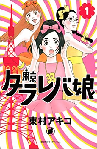 【東京タラレバ娘の感想まとめ】未婚アラサー女子必見!必ず愛読書になる!