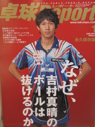 卓球Report 2013年1月号 永久保存版 なぜ、吉村真晴のボールは抜けるのか