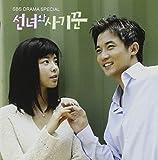 「天女と詐欺師」OST (SBS Drama Special)(韓国盤)