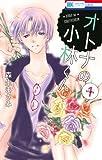 オトナの小林くん(1): 花とゆめコミックス