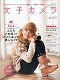女子カメラ 2010年 12月号 [雑誌]