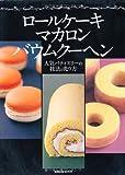 ロールケーキマカロンバウムクーヘン―人気パティスリーの技法と売り方 (旭屋出版MOOK)