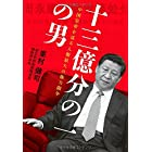 十三億分の一の男 中国皇帝を巡る人類最大の権力闘争