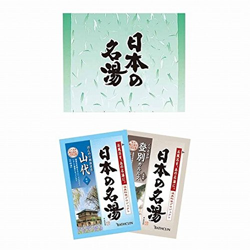 日本の名湯2包セット 入浴剤