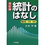 Amazon.co.jp: 統計のはなし―基礎・応用・娯楽 (Best selected business books): 大村 平: 本