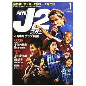 月刊J2マガジン 2014年 01月号 [雑誌]