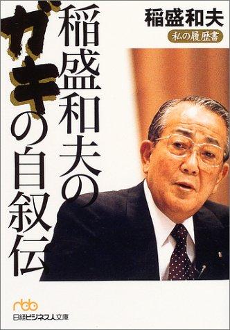 稲盛和夫のガキの自叙伝—私の履歴書 (日経ビジネス人文庫)