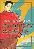 ギャラリーフェイク (29) (ビッグコミックス)
