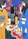 牡丹と薔薇〈下〉 (徳間文庫)