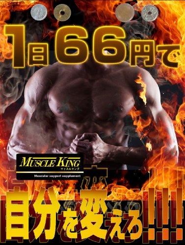 マッスルキング (男性用 筋肉サポートダイエットサプリ)