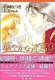 華やかな迷宮 (3) (新書館ディアプラス文庫 (128))