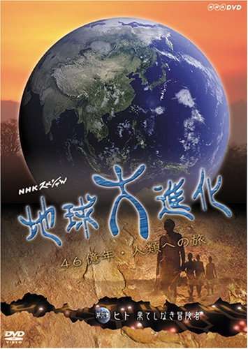NHKスペシャル 地球大進化 46億年・人類への旅 第6集 ヒト 果てしなき冒険者 [DVD]