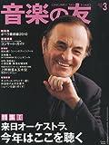 音楽の友 2010年 03月号 [雑誌]