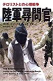 陸軍尋問官―テロリストとの心理戦争