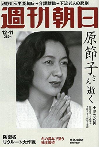 週刊朝日 2015年 12/11 号 「追悼 原節子」 [雑誌]