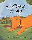 ワンちゃんだいすき (評論社の児童図書館・絵本の部屋)