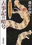 古事記の暗号―神話が語る科学の夜明け (新潮文庫)