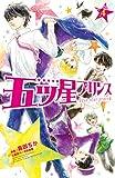 五ツ星プリンス(4)(分冊版) (別冊フレンドコミックス)
