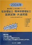 社会福祉士・精神保健福祉士国家試験・共通問題〈2004年〉 (過去問による合格シリーズ)