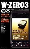 WZERO3の本WILLCOMスマートフォンシャープWS003SH徹底活用術