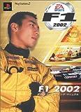 F1 2002 オフィシャル・レーシング・マニュアル