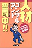 人材コンサルタント奮闘中!!―中小企業診断士西川君の提案書