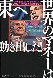 世界のマネーは東へ動き出した! (国際金融のトップしか知らない2010年~2011年の世界経済シナリオ)