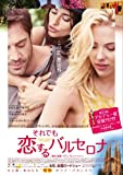 それでも恋するバルセロナ (ペネロペ・クルス、スカーレット・ヨハンソン 出演) [DVD]
