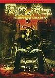 悪魔の椅子 コレクターズ・エディション [DVD]