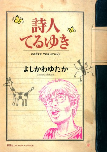 詩人てるゆき (アクションコミックス)