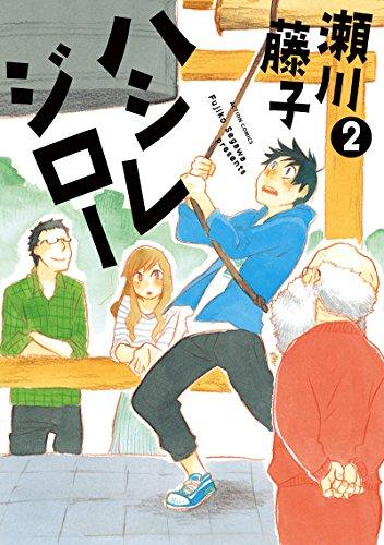 ハシレジロー(2) (アクションコミックス(月刊アクション))