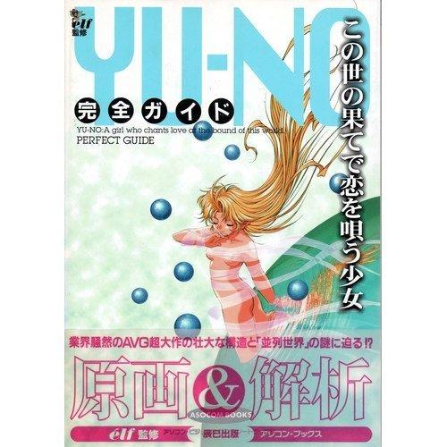 Yuーno完全ガイド―この世の果てで恋を唄う少女 (アソコン・ブックス)