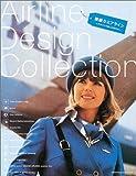 素敵なエアライン—デザインで楽しむ空の旅 (Design Collection)