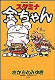 スタミナ金ちゃん / さかもと みゆき のシリーズ情報を見る